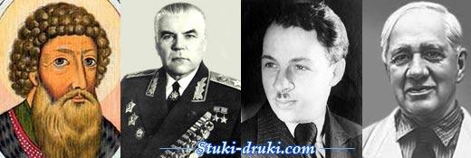 Кто из знаменитых людей умер 31 марта