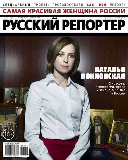 Наталья Поклонская самая красивая женщина России