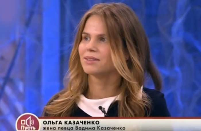 Ольга Мартынова жена Вадима Казаченко