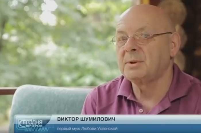 Виктор Шумилович первый муж Любови Успенской