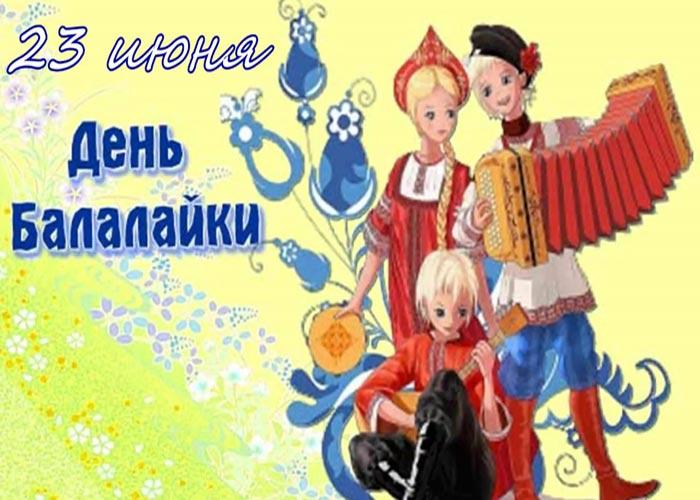 День Балалайки