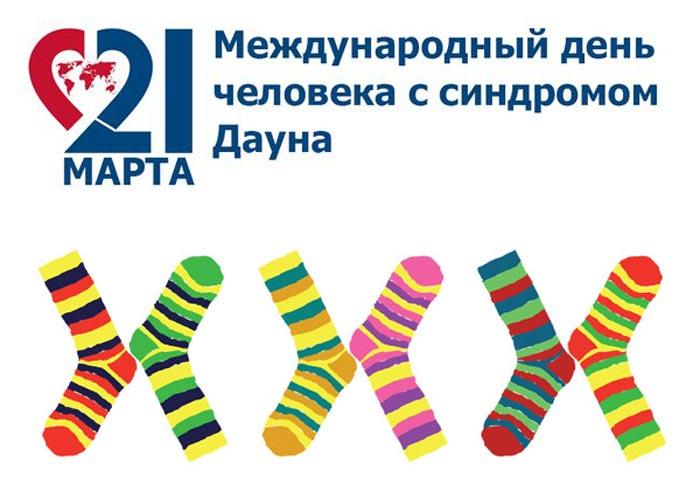 Международный день человека с синдромом Дауна