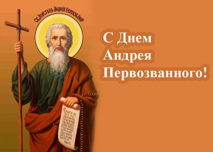 Андреев день