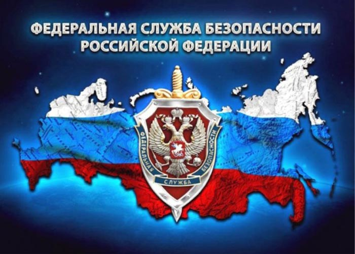 День работника органов безопасности России