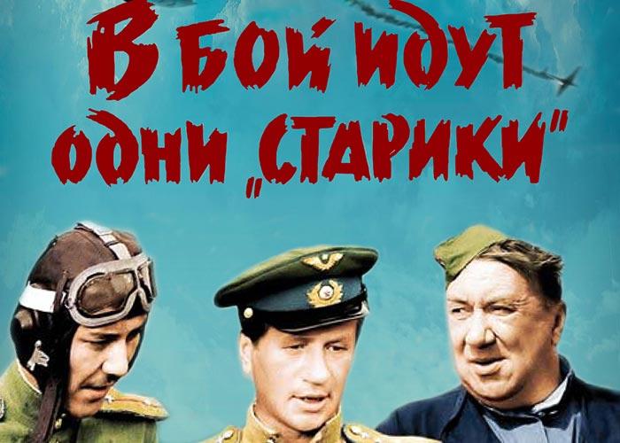 постер В бой идут одни старики