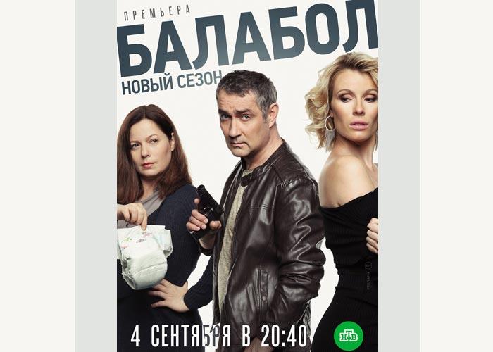 Балабол 3 сезон