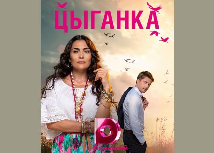 Сериал Цыганка