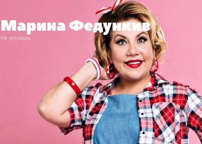 Марина Федункив Ты не устоишь