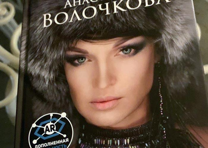 Анастасия Волочкова на обложке книги