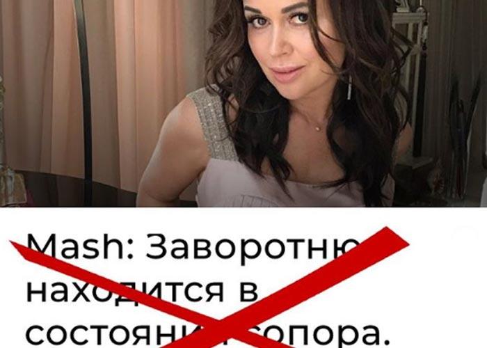 здоровье Анастасии Заворотнюк ложь