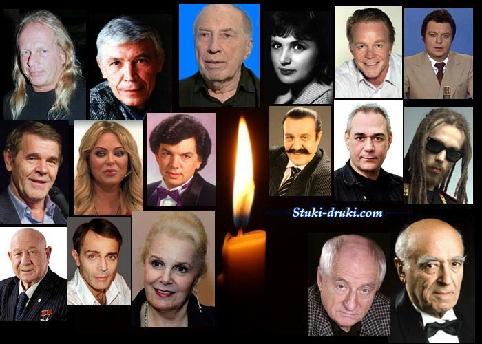 Знаменитости которые умерли в 2019 году