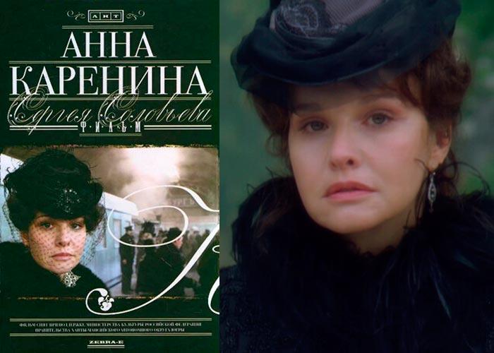 постер фильм Анна Каренина