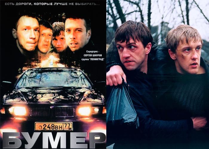 постер фильм Бумер