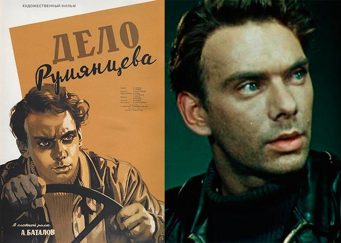 постер фильм Дело Румянцева