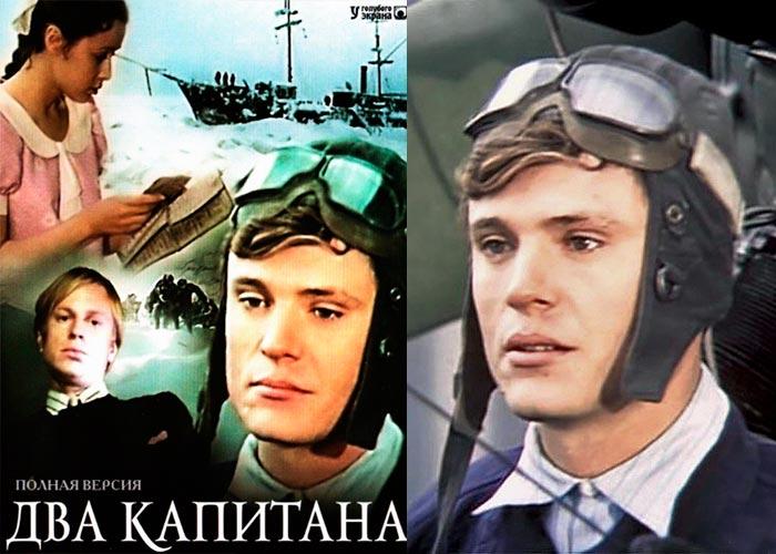 постер фильм Два капитана