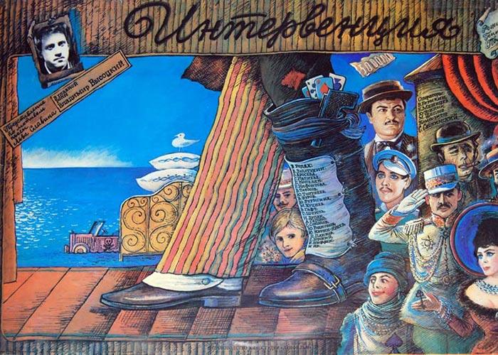 постер фильма Интервенция