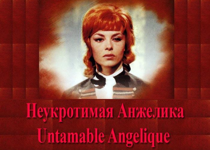 постер Неукротимая Анжелика