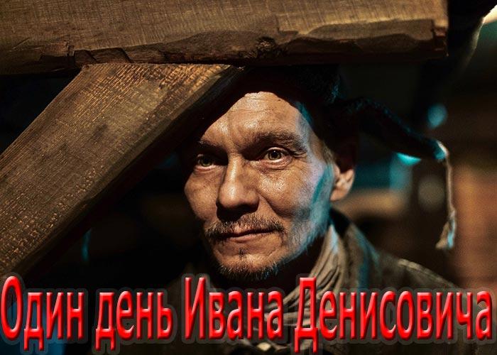 постер Иван Денисович