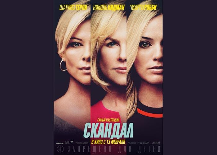 постер Скандал