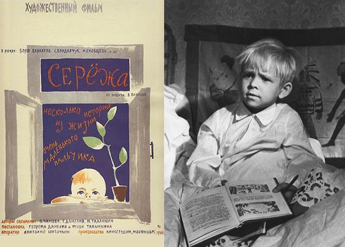 постер фильм Серёжа