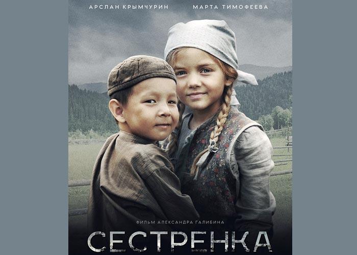 Фильм Сестрёнка
