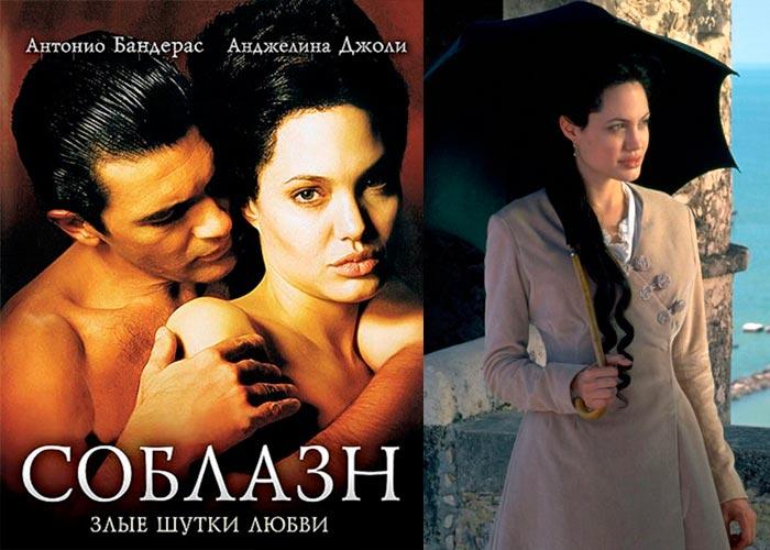 постер фильм Соблазн