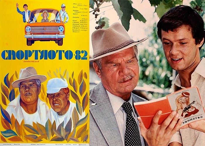 постер фильм Спортлото-82