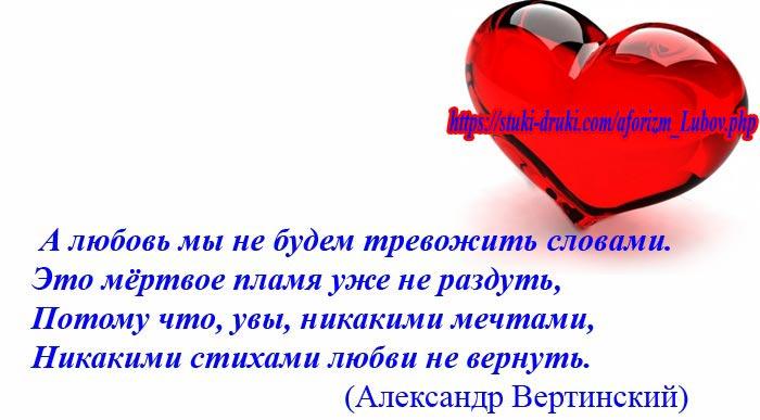 афоризм про любовь
