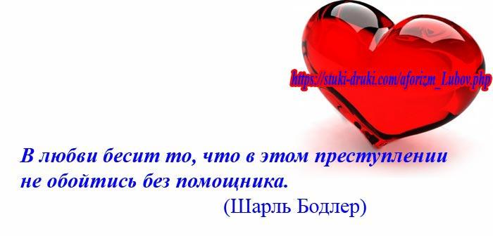афоризм про любовь 2