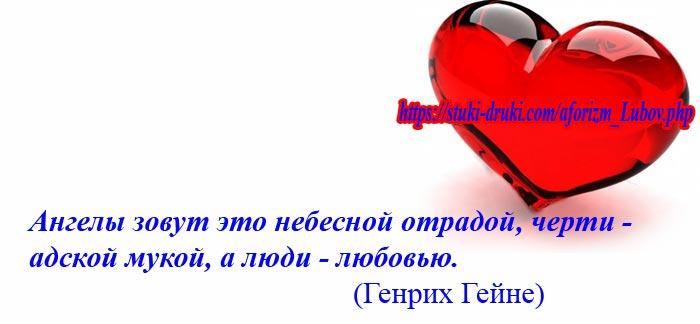 афоризм про любовь 4