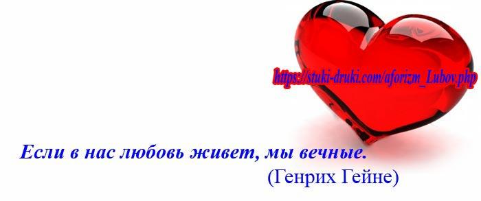 афоризм про любовь 5
