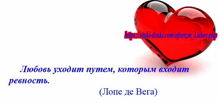 афоризм про любовь 6