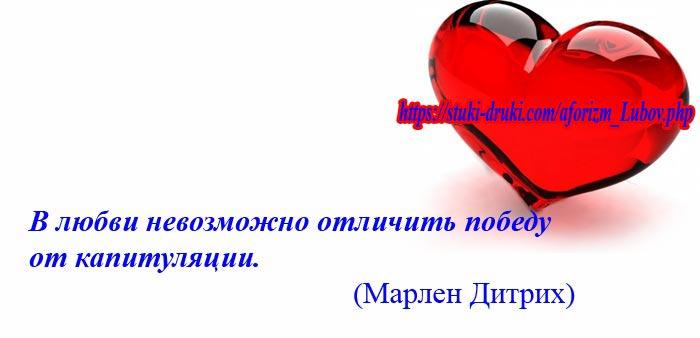 афоризм про любовь 11