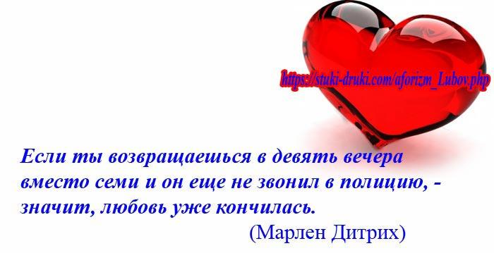 афоризм про любовь 12