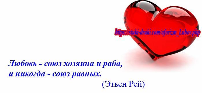 афоризм про любовь 14