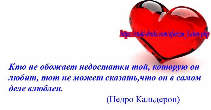 афоризм про любовь 18
