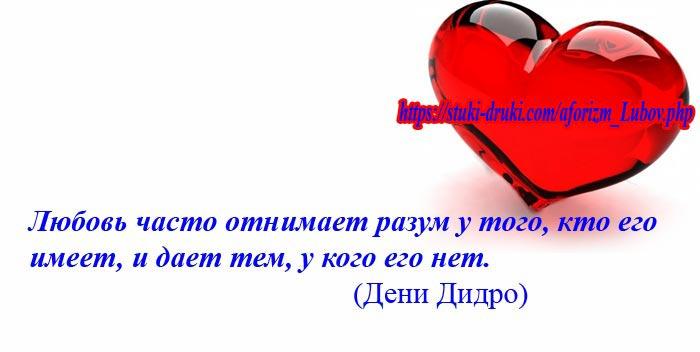 афоризм про любовь 19