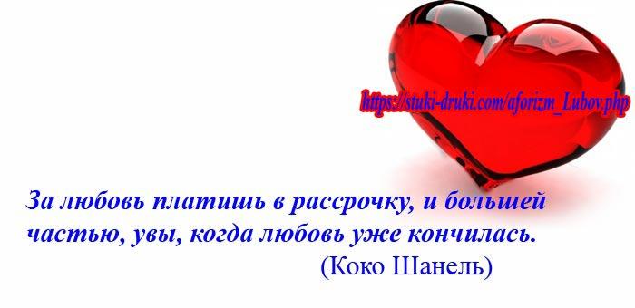 афоризм про любовь 20