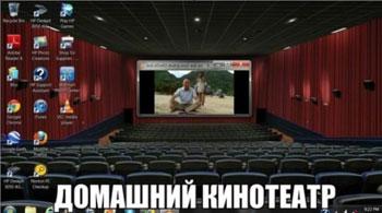 Кино прикол