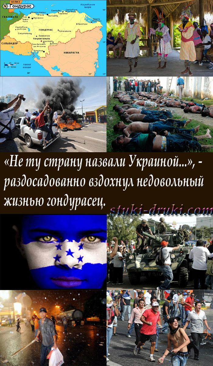 демотиватор Украина Гондурас
