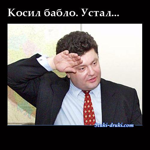 демотиватор Порошенко косил бабло