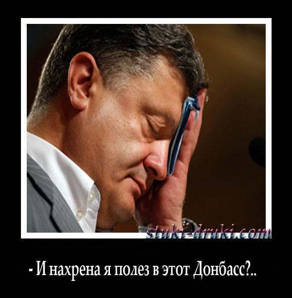 демотиватор Порошенко