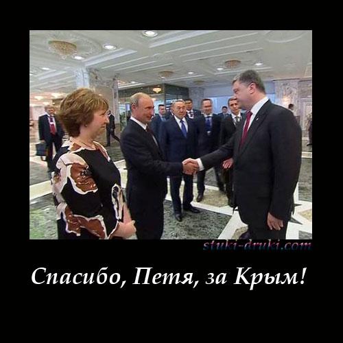 демотиватор Путин Порошенко