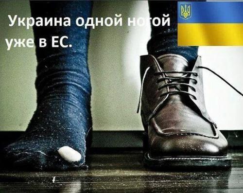 фотоприкол Украина одной ногой в ЕС