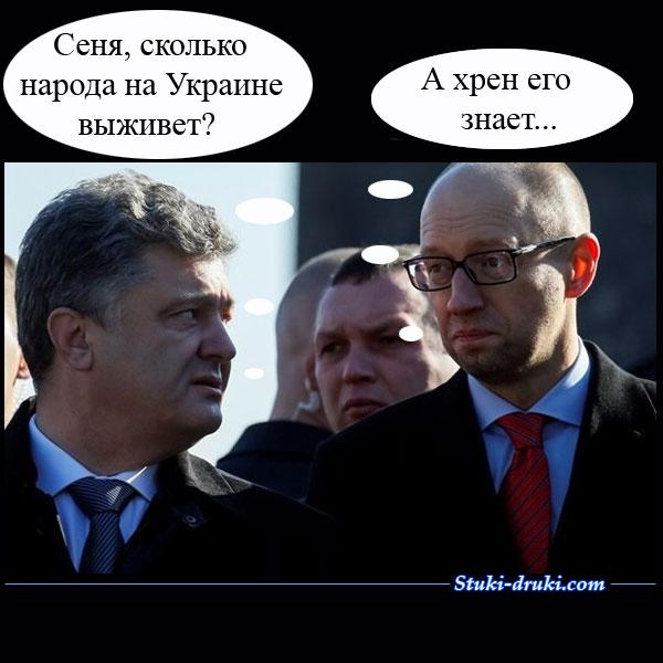 демотиватор Порошенко и Яценюк