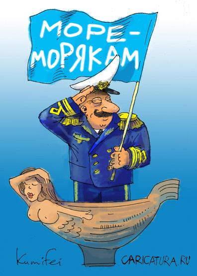 Февраля, приколы для моряков картинки