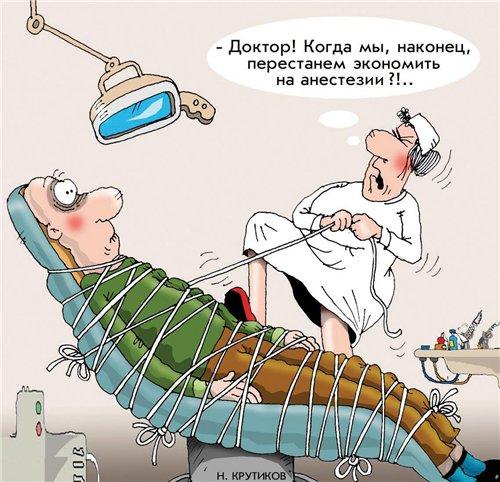Смешные картинки про хирургов стоматологов