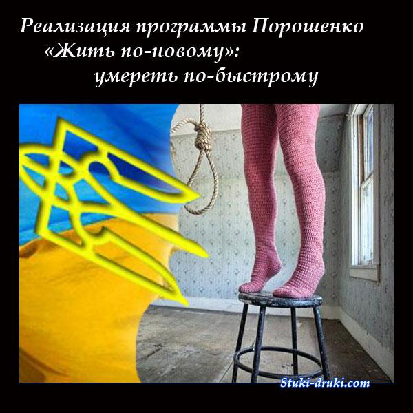 украинцы лезут в петлю