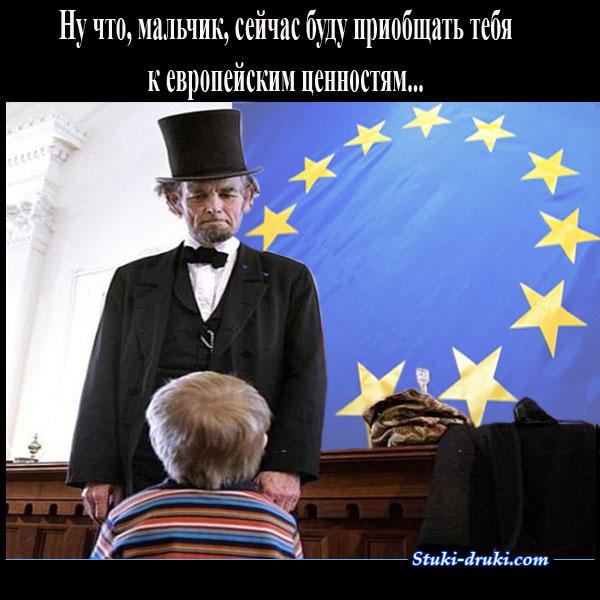 http://stuki-druki.com/marazm/evropedofil.jpg