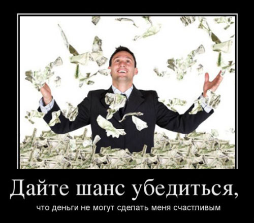 Деньги демотиватор